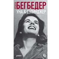 """""""Уна и Сэлинджер"""" Фредерик Бегбедер"""