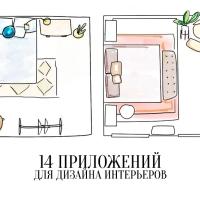 14 приложений для дизайна интерьера